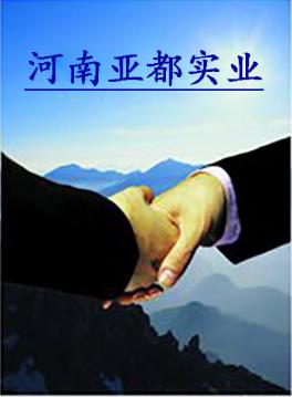 河南亚都实业有限公司资质证件