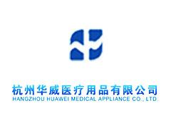 杭州华威医疗用品有限公司
