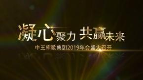 中王库歌集团2019年会