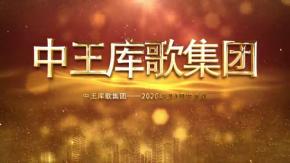 中王库歌集团2020年04月工作会议集锦