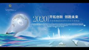 中王库歌集团2020年05月工作会议集锦