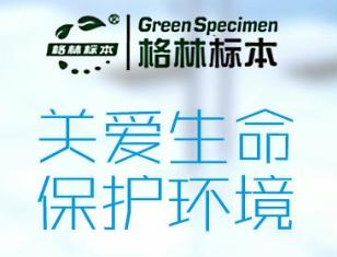 哈尔滨格林标本技术开发有限公司资质证件