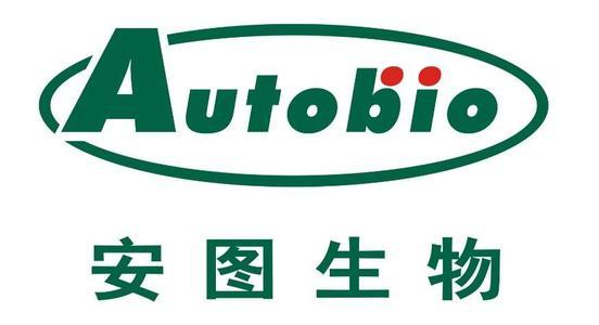 安图生物工程股份有限公司