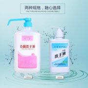 郑州吉尔康消毒制品有限公司洗手液系列产品